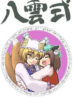 八云式漫画封面