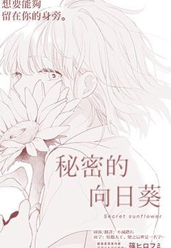 秘密的向日葵漫画封面