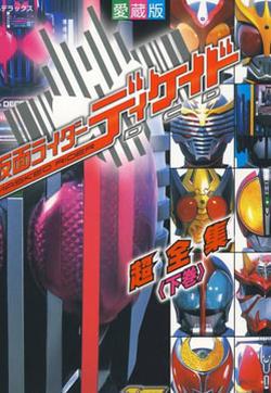 假面骑士Decade相冊2009漫画封面