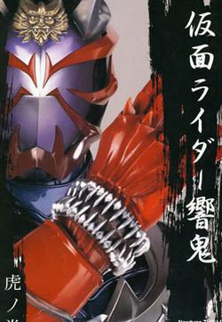 假面骑士響鬼摄影书的封面图