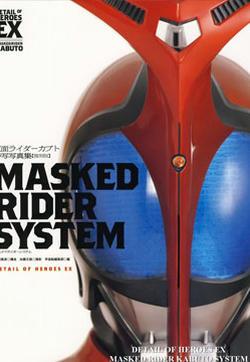 英雄的细节Kabuto的封面图