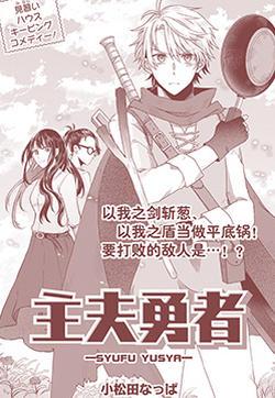 主夫勇者的封面图