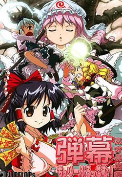 东方异闻录:弹幕 Cherry Blossom!的封面