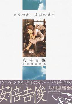 安倍吉俊画集的封面图