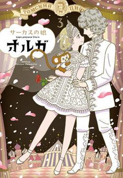 馬戲少女奧爾加漫畫封面