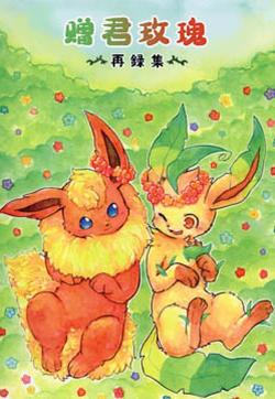 (C96)赠君玫瑰-再录集-的封面图