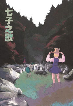 七子之歌漫畫封面