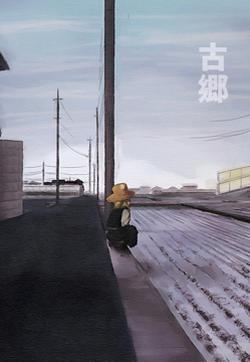 古乡漫画封面