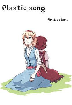 Plastic Song First Volume漫画封面