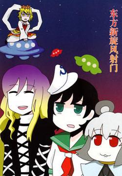 东方新旋风射门漫画封面
