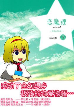戀魔理漫畫封面