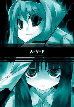 A-V-P漫畫封面
