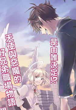 东京地狱天堂的封面图