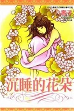 沉睡的花朵的封面图