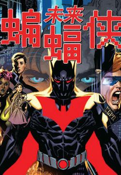 未来蝙蝠侠v6的封面图
