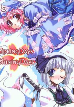Spring Days Shining Days漫画封面