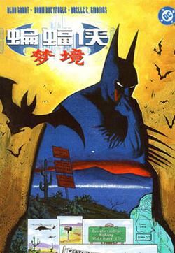 蝙蝠侠:梦境的封面图