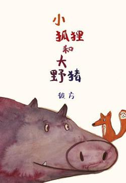 小狐狸和大野猪的封面图