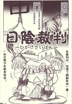 日阴裁判的封面图