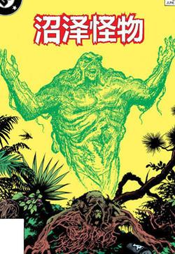 沼泽怪物V2的封面图