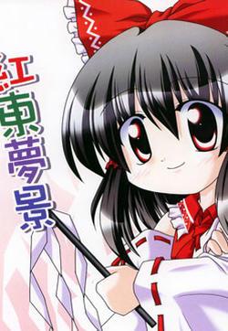 紅東夢景漫畫封面