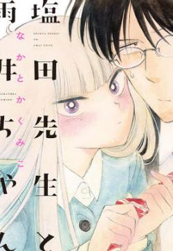 盐田老师和雨井酱漫画封面
