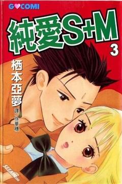 纯爱S+M的封面