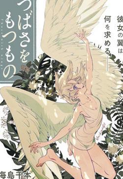 有着翅膀之物漫画封面
