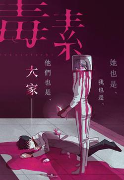 毒素漫畫封面