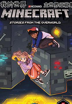 我的世界:主世界短篇集的封面图