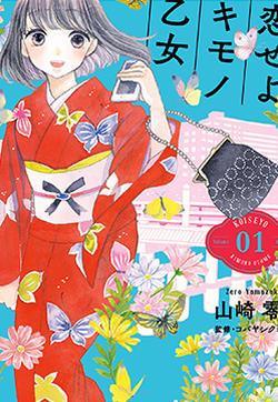戀愛吧和服少女漫畫封面