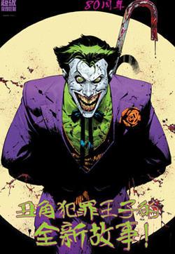 小丑八十周年超级奇观巨制的封面图