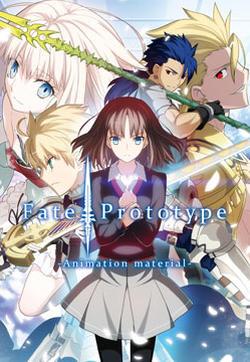 Fate/Prototype官方画集的封面图