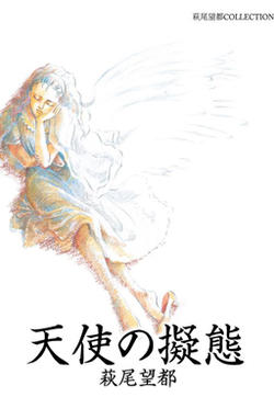 萩尾望都短篇集的封面图