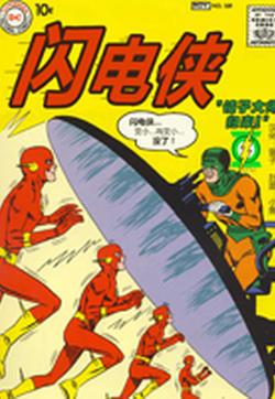 闪电侠v1的封面图