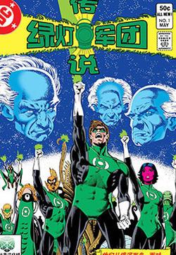 绿灯军团传说的封面图