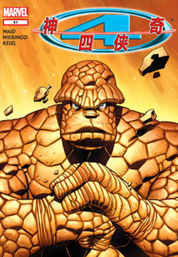 神奇四侠V3的封面图