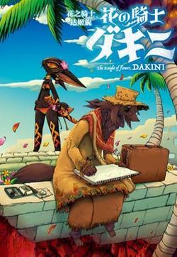 花之骑士达姬旎的封面