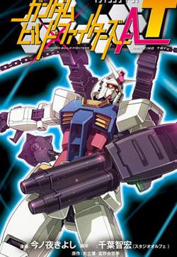 高達創戰者 A-T漫畫封面