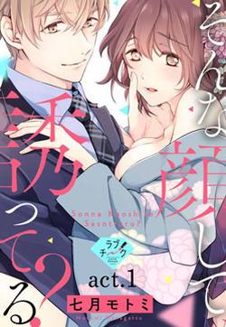 【恋爱红晕】这种表情,在诱惑我吗? ~溺爱社长和替身相亲结婚!?漫画封面