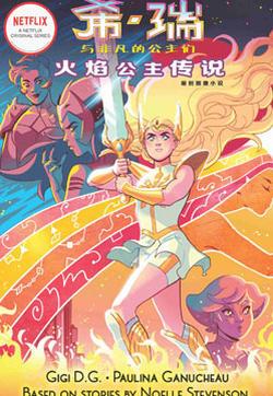 希瑞与非凡的公主们:火焰公主传说漫画封面