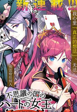 不思議國的紅桃女王漫畫封面