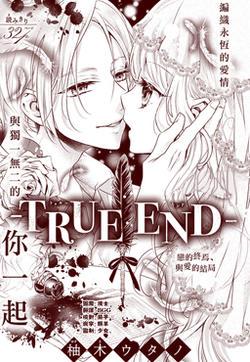 True End漫畫封面
