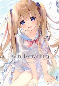 (C98)Twin Terrarium漫画封面