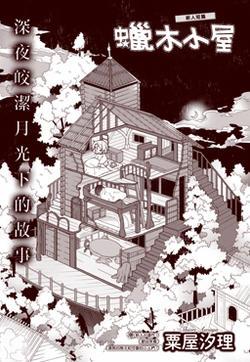 蜡木小屋的封面图