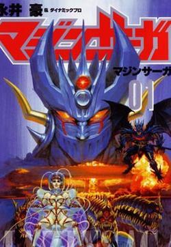 魔神SAGA的封面图