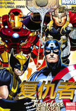 复仇者V4的封面图