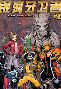 银河守卫者v4的封面图
