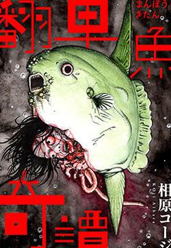翻车鱼奇谭的封面图