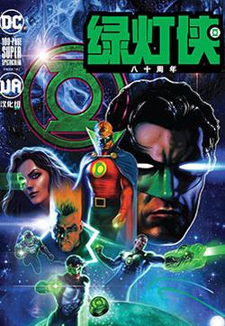 绿灯侠八十周年超级奇观巨制的封面图